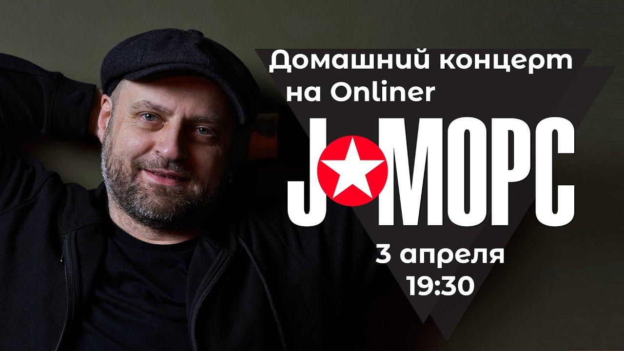 J:МOPC выступили с домашним концертом в эфире Onliner.by
