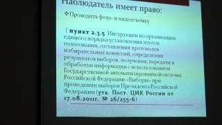 Омск, обучение наблюдателей часть1
