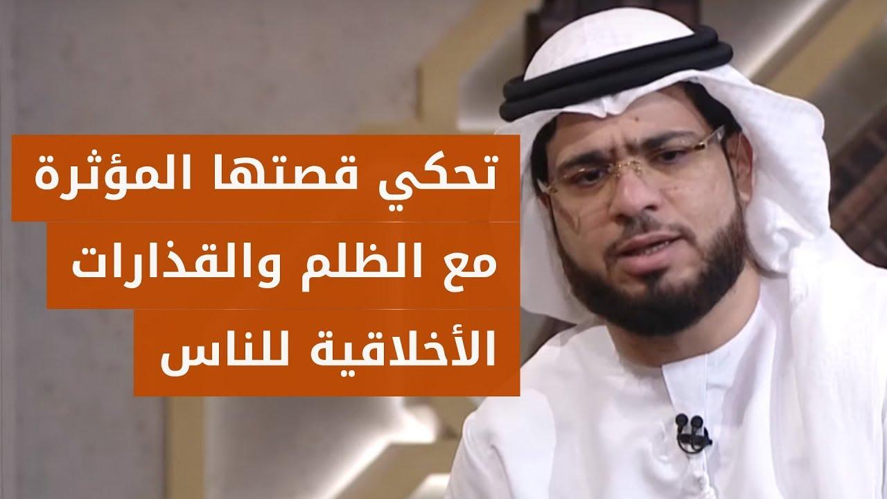 المتصلة السعودية التي تعاطف معها الشيخ د. وسيم يوسف