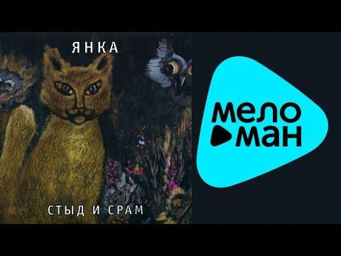 Янка Дягилева  - Стыд и срам   (Альбом 1991)