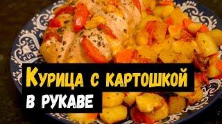 Курица с картошкой в рукаве (пакете для запекания в духовке) готовим за 5 минут