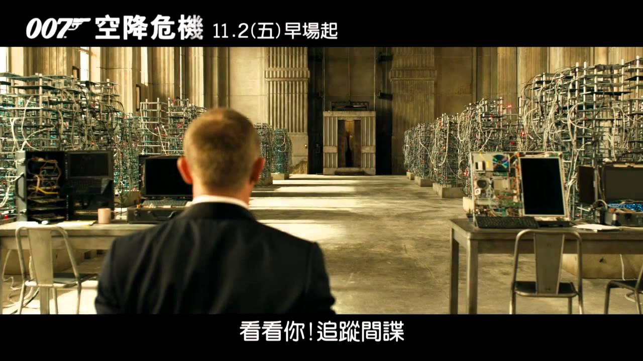 《007:空降危機》中文正式版預告【聚星幫電影館】 - YouTube