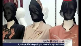 Prime Time News - 25/07/2014 - تمدد الدولة الإسلامية