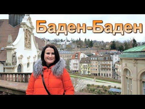 Баден Баден - главный курорт в русской истории.