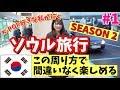【#1】K-POP好きの人が行く韓国旅行のオススメコースはコレだ!あゆたび!のソウル旅行シーズン2【#1】