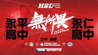 108HBL女複賽::永平高中6⊕5永仁高中:: 108學年度高中籃球甲級聯賽 VOD