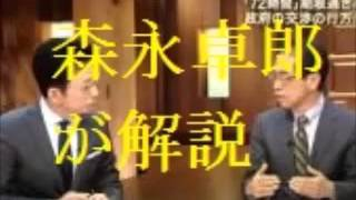 報道ステーションでの放送事故?!とも言える古賀氏の発言に古館氏もタジ...