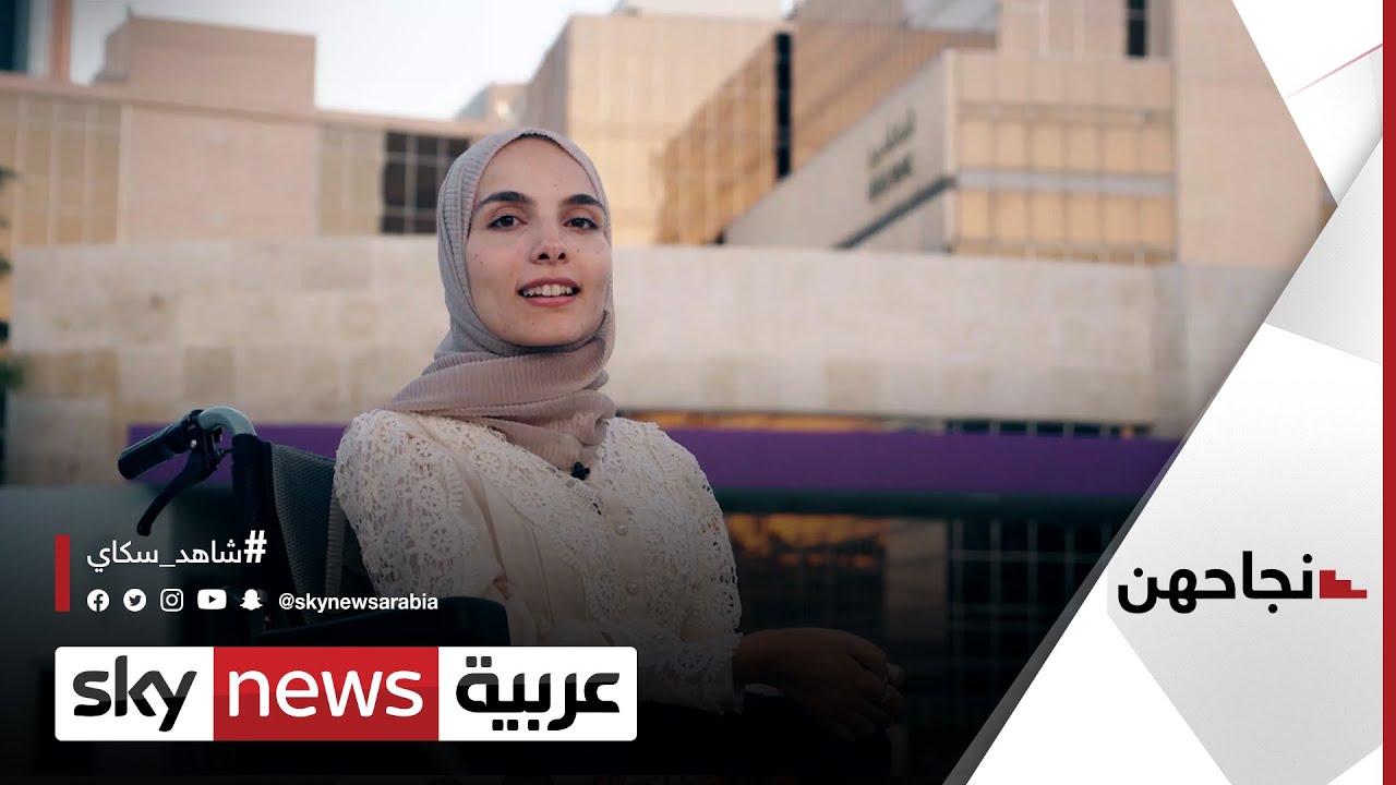 هلا محفوظ.. أردنية تحدت ضمور العضلات عبر خشبة المسرح | #نجاحهن  - 20:55-2021 / 7 / 24