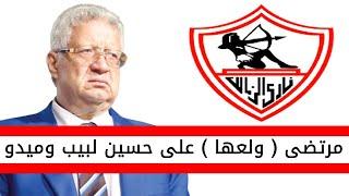 اخبار الزمالك اليوم   مرتضى منصور يقسو على حسين لبيب واحمد حسام ميدو في الزمالك