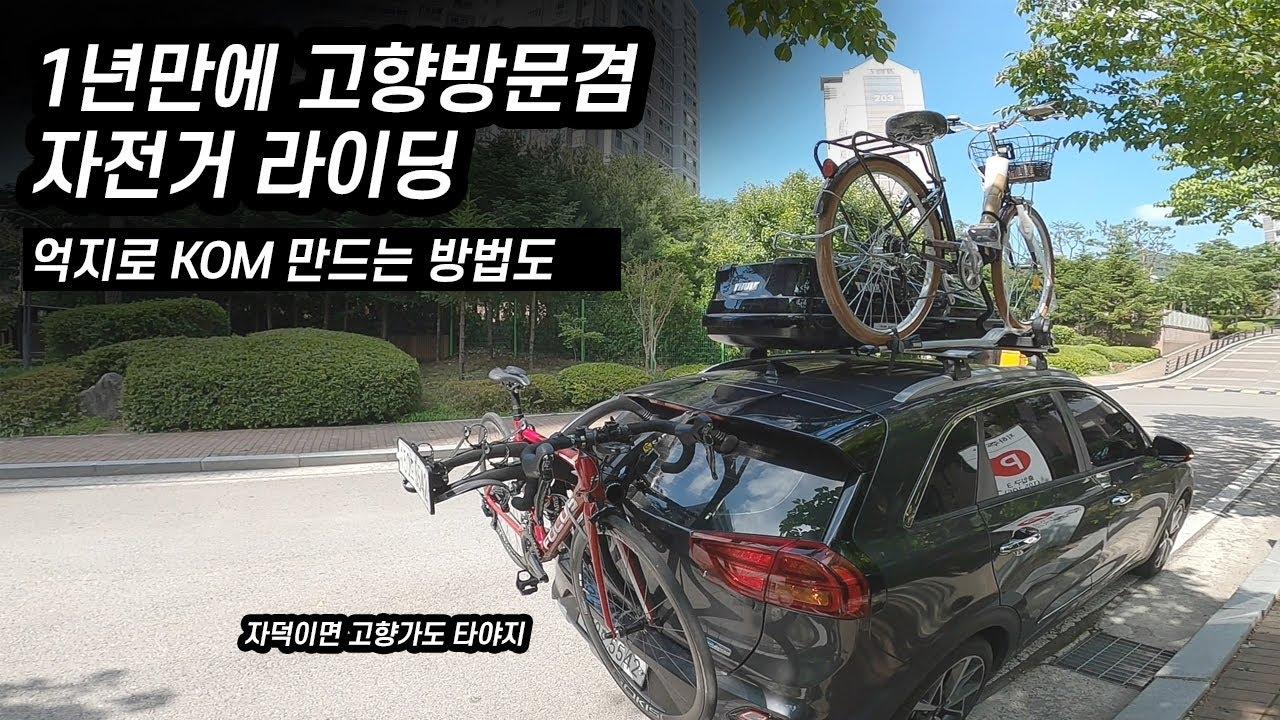 고향갈때도 자전거는 가져 가야죠 !!!!~~(억지로 KOM만드는 방법도 포함 ㅋㅋ)