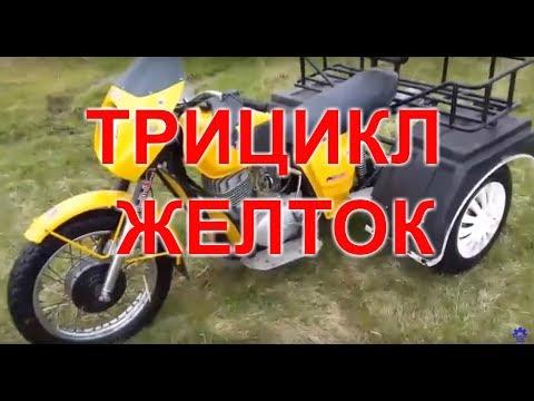 видео: Самодельный трицикл из мотоцикла,