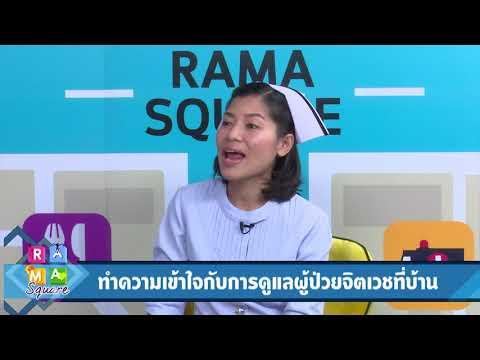 ทำความเข้าใจ การดูแลผู้ป่วยจิตเวชที่บ้าน : Rama Square ช่วง นัดกับ Nurse 28 พ.ค.61(3/3)