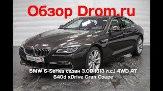 BMW 6-Series седан 2017 3.0D (313 л.с.) 4WD AT 640d xDrive Gran Coupe - видеообзор