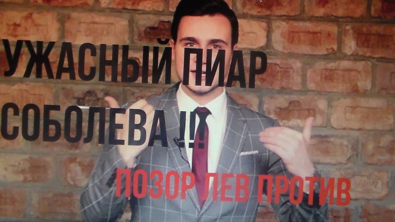 Что может быть хуже новой песни Николая Соболева ? как опозорился лев против? гурам грузин блогер?