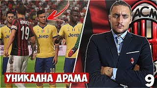 MILAN VS JUVENTUS , УНИКАЛНА ДРАМААА!!! FIFA 18 AC MILAN CAREER MODE SHOW EP 9