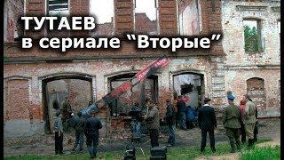 """#Тутаев в сериале """"Вторые"""""""