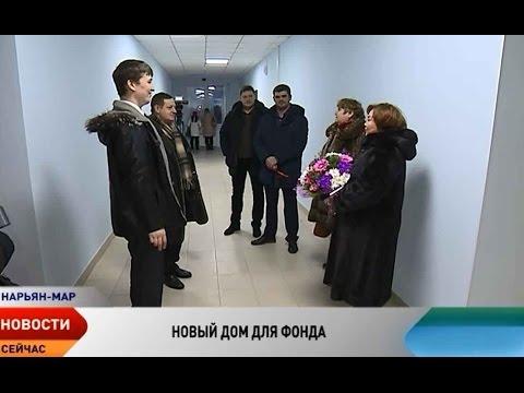 Фонд социального страхования Ненецкого округа сменил прописку