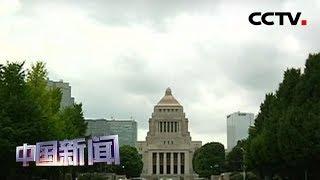 """[中国新闻] 争端持续升级 日本回绝韩国""""情报换出口""""提议 韩地方议会批准""""战犯企业""""条例 抵制日本产品   CCTV中文国际"""