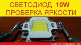 Світлодіод 10W ПЕРЕВІРКА ЯСКРАВОСТІ
