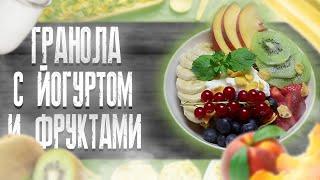 Гранола  Рецепт идеального завтрака. 4 варианта подачи гранолы