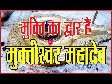 मुक्ति का द्वार हैं मुक्तीश्वर महादेव। उज्जैन के 84 महादेवों में 25वें महादेवi #mahakaal