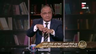 وإن أفتوك - نوع الصلاة المنهي عنها في أوقات النهي .. د. سعد الهلالي