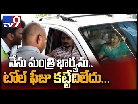 AP Minister Prathipati Pulla Rao's wife argues at Nalgonda toll plaza - TV9