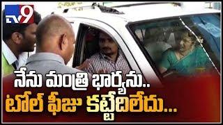 AP Minister Prathipati Pulla Rao's wife argues at Nalgonda toll plaza - TV9