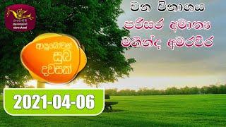 Ayubowan Suba Dawasak  | 2021- 04- 06 |Rupavahini Thumbnail