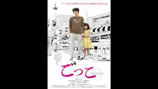 『ごっこ』http://gokko-movie.jp/