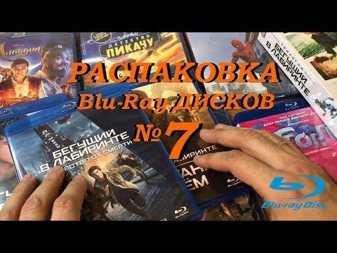 Распаковка Blu Ray дисков #7