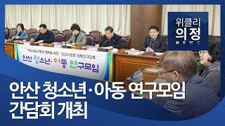 안산시의회 의원연구단체 '안산 청소년ㆍ아동 연구모임' …