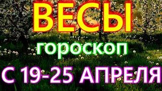 ГОРОСКОП ВЕСЫ С 19 ПО 25 АПРЕЛЯ НА НЕДЕЛЮ. 2021 ГОД