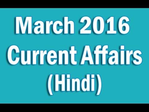 Monthly Current Affairs March 2016 with MCQ in Hindi
