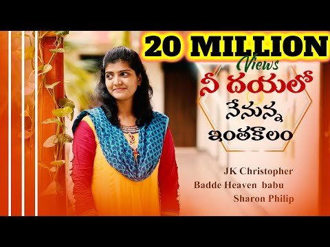 NEE DAYALOO NENUNNA -Sharon Philip,HeavenBabu,JK Christopher LATEST TELUGU CHRISTIAN SONGS 2018