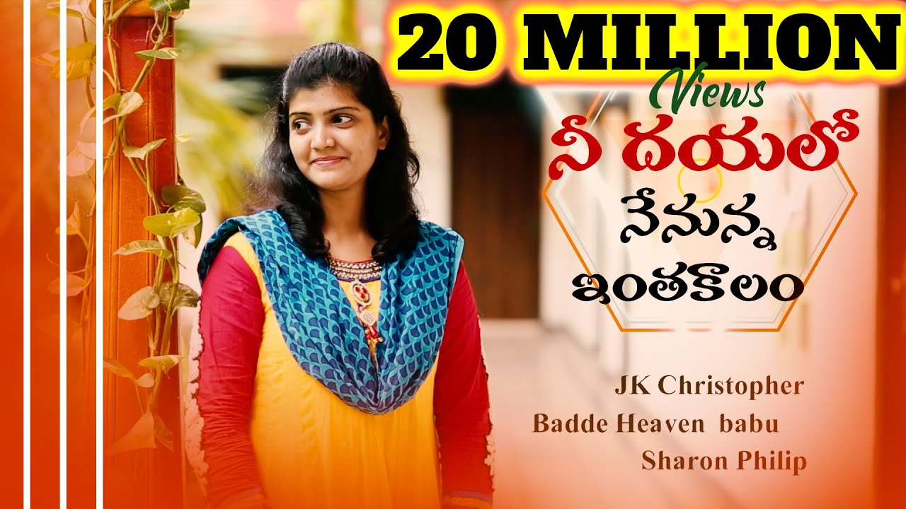NEE DAYALO NENUNNA -Sharon Philip,HeavenBabu,JK Christopher LATEST TELUGU CHRISTIAN SONGS 2018