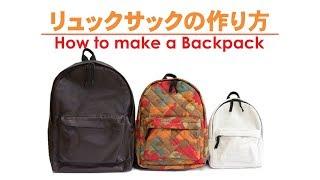 リュックサックの作り方 ①肩ひもを作る How to make a Backpack -DIY