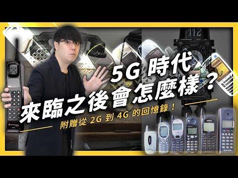 【 志祺七七 】「5G」時代即將來臨?一起回憶從智障型到智慧型的行動科技吧!《 生難字彙大辭海 》EP 011