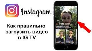 Как Правильно Загрузить Длинное Видео в IGTV 📺 Инстаграм? Инстаграм Советы 📃 и Лайфхаки