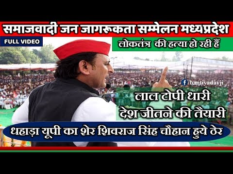 Akhilesh Yadav Full Speech Socialist Awareness Campaign Semaria,District Siddhi, Madhya Pradesh
