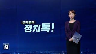 """210512 강아랑의 정치톡 (""""NO키즈존을 YES키즈…"""