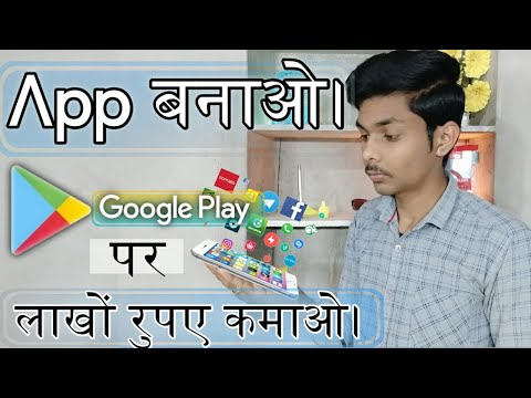 अपना App बनाओ पैसे कमाओ। How to make an app?| app kaise banaye without coding