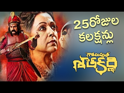 Gautamiputra Satakarni 25 Days Box Office Collections Report - GPSK 25 Days Collections