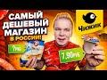 Весь день ем продукты ЧИЖИК / САМЫЙ Дешевый Магазин в РОССИИ! / Дешевле чем СВЕТОФОР? / Какие цены?