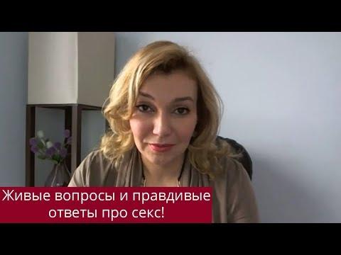 💖 Живые вопросы и правдивые ответы про секс 💖 Татьяна Славина 💖