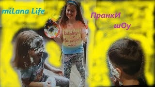 ПранкИ с друзьями $ Prank with your friends