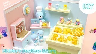 [DIY BonoBono Bakery ] 빵스멜 한가득!! 보노보노 빵집을 만들어 보자 !! 미니어쳐 보노보노 빵집 만들기