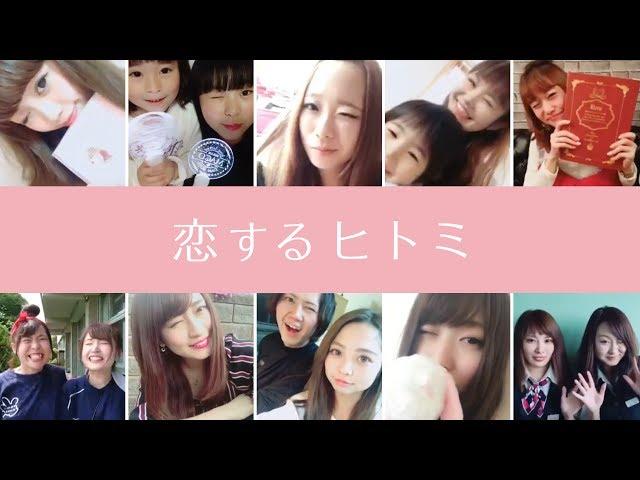 MACO「恋するヒトミ」#MACOfamウインク動画