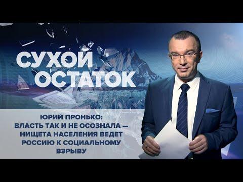 Юрий Пронько: Власть