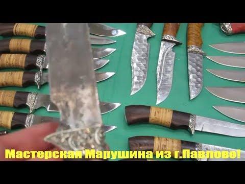 г.Павлово! Купить нож из дамасской стали для охоты, рыбалки, туризма! Мастерская кузнеца Марушина А.
